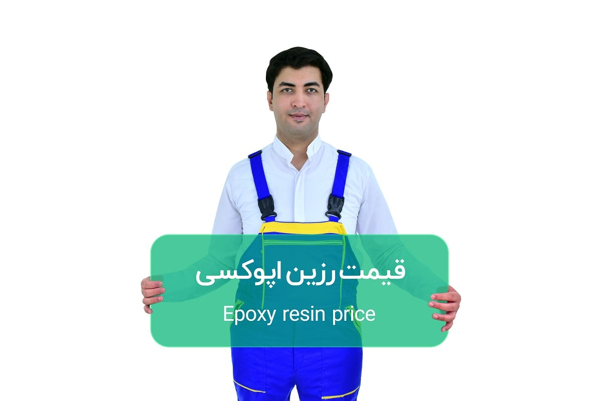 Epoxy resin price